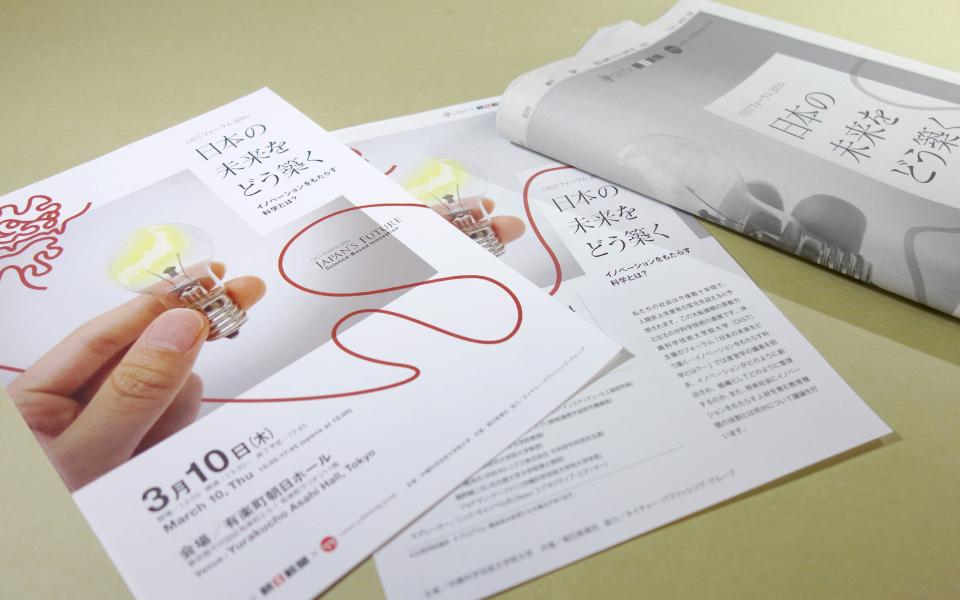 朝日新聞社が主催する「日本の未来をどう築く」というフォラーラム開催告知ツールリーフレットやチラシ、新聞広告など
