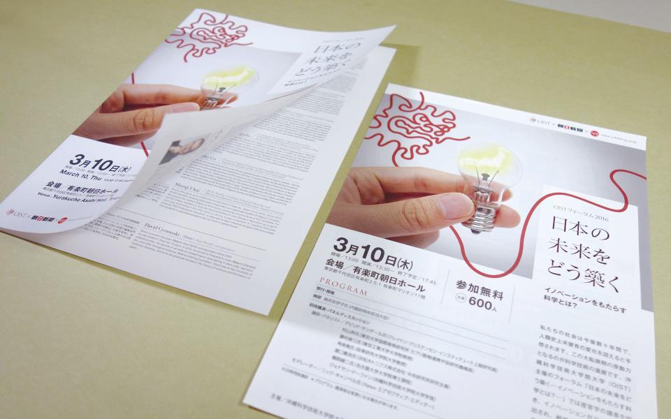 朝日新聞社が主催するフォラーラムのリーフレットデザインとチラシデザイン