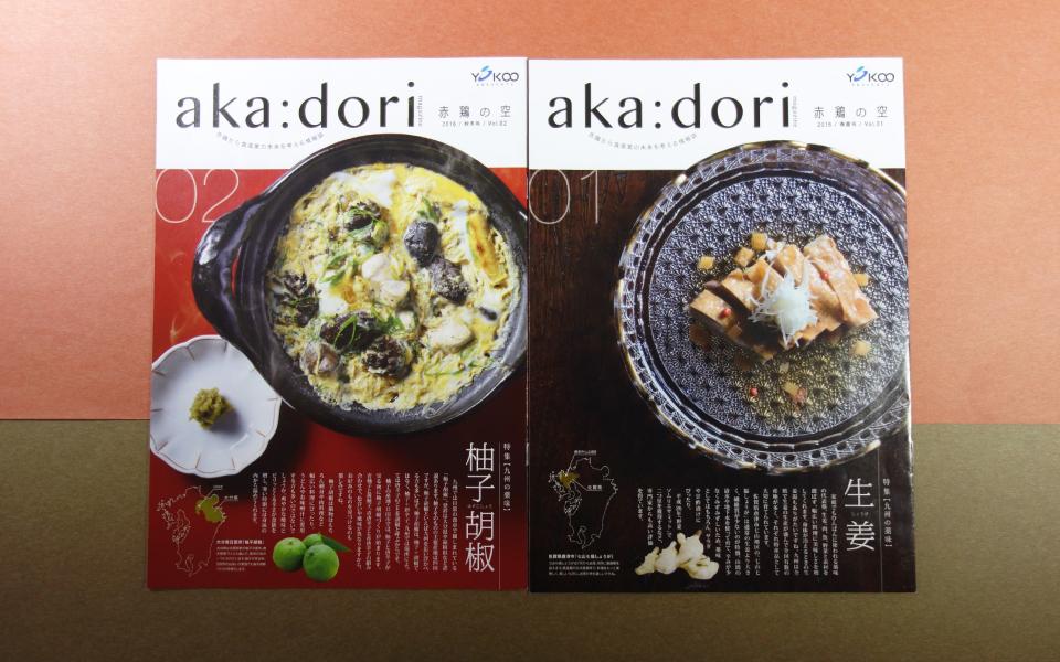 赤鶏を中心に、九州の薬味を使った料理の紹介や 赤鶏に関わる人・物・事の 様々な情報を紹介する株式会社ヨコオの季刊誌のデザイン