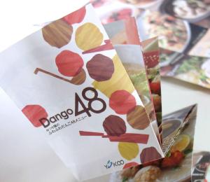 Dango48リーフレット