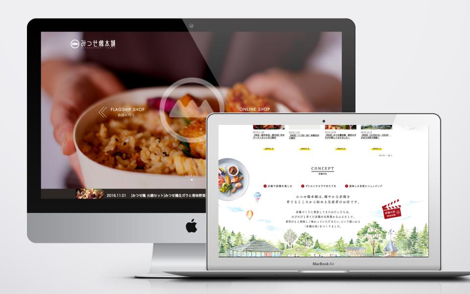 1スクロール1カラムでほとんどの情報が得られるみつせ鶏本舗のホームページwebサイトデザイン