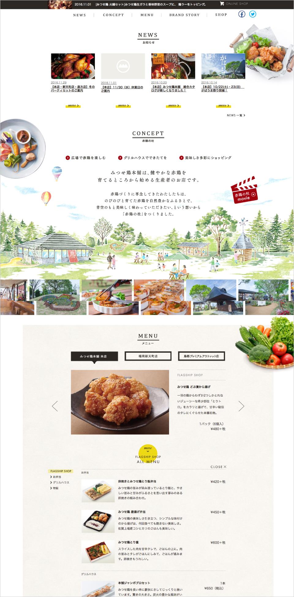 1スクロール1カラムですっきりしたみつせ鶏本舗のホームページwebサイトデザイン