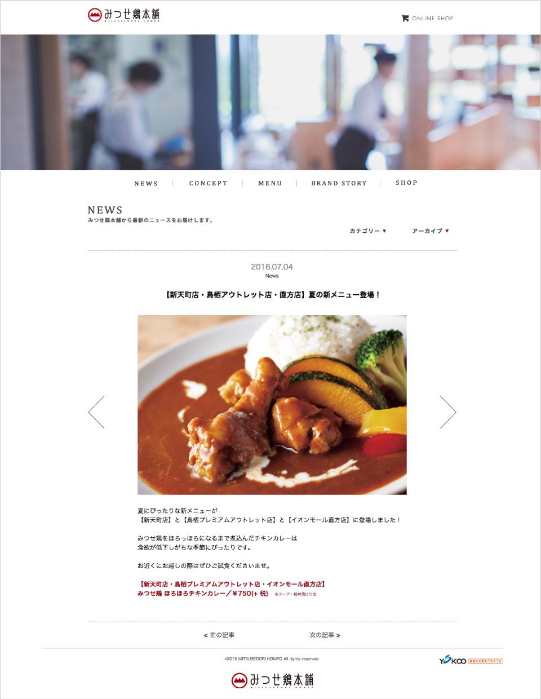 1スクロール1カラムでシンプルなみつせ鶏本舗のホームページwebサイトデザイン