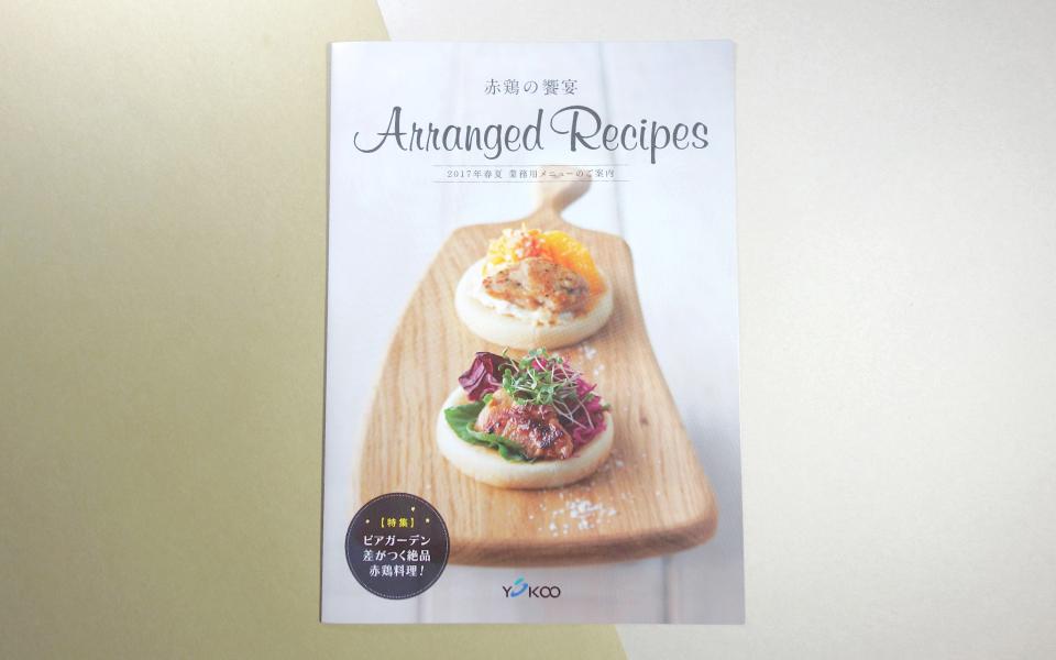 ヨコオの赤鶏の美味しさを伝える冊子。アレンジレシピなどを紹介。