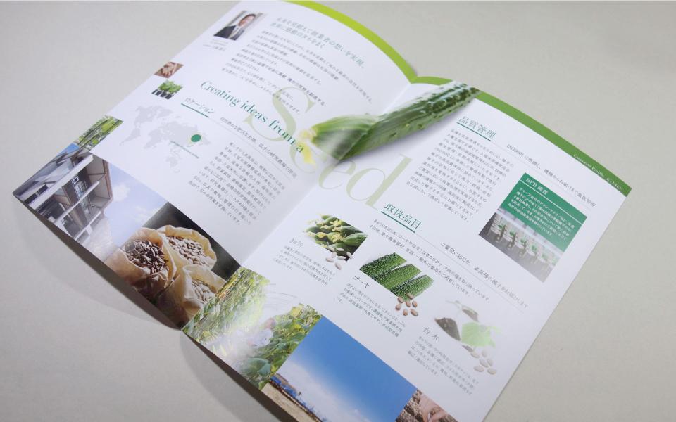 種苗の開発・販売を手がける久留米原種育成会の会社案内リーフレット