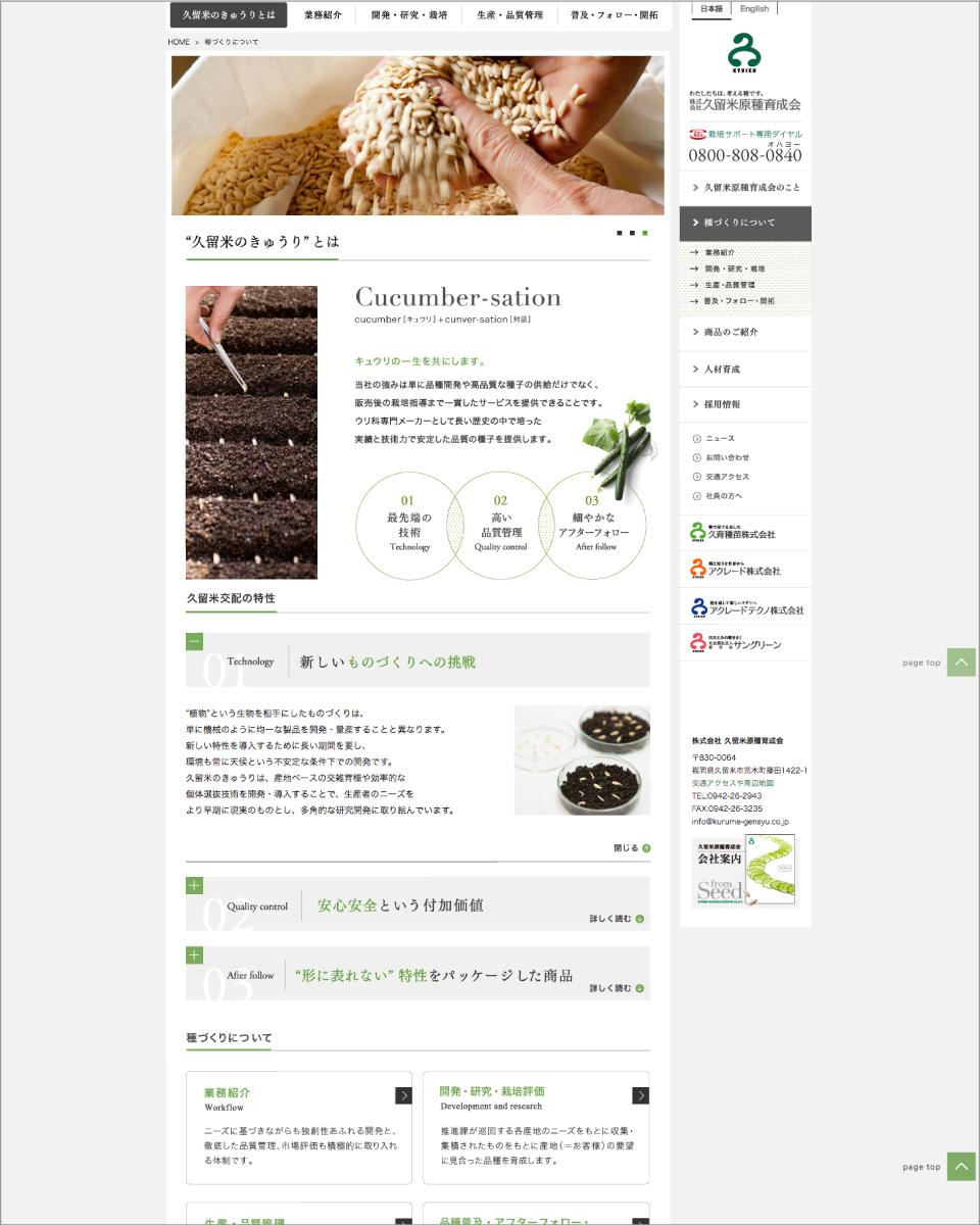 久留米原種育成会のホームページwebサイト