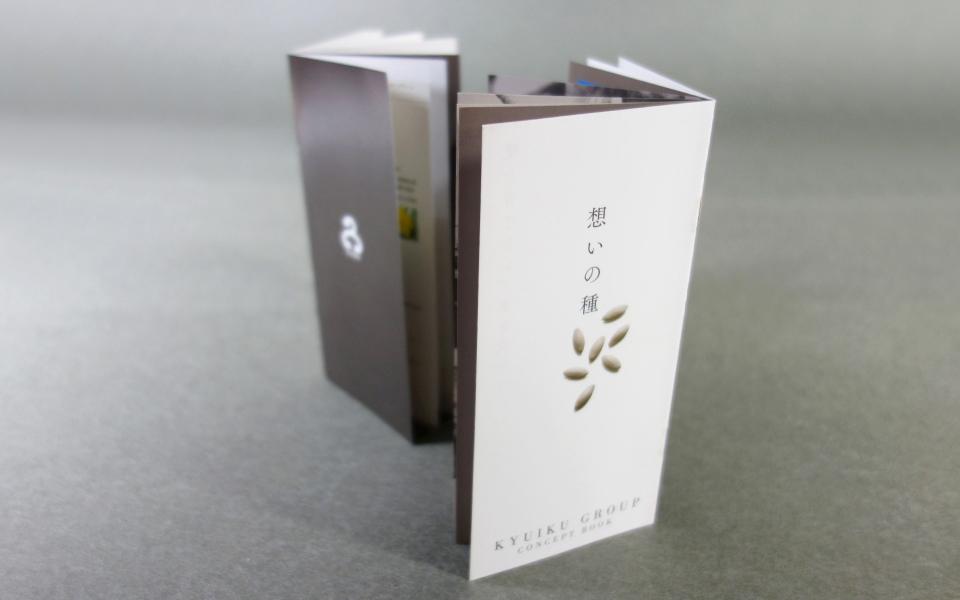 コンパクトサイズにまとめられたモノトーンな久留米原種育成会のコンセプトブックデザイン