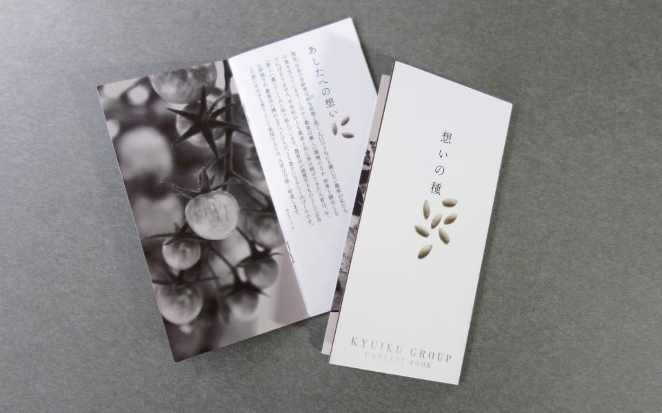 久留米市を拠点とする種苗メーカーである久留米原種育成会のコンセプトブックのデザイン