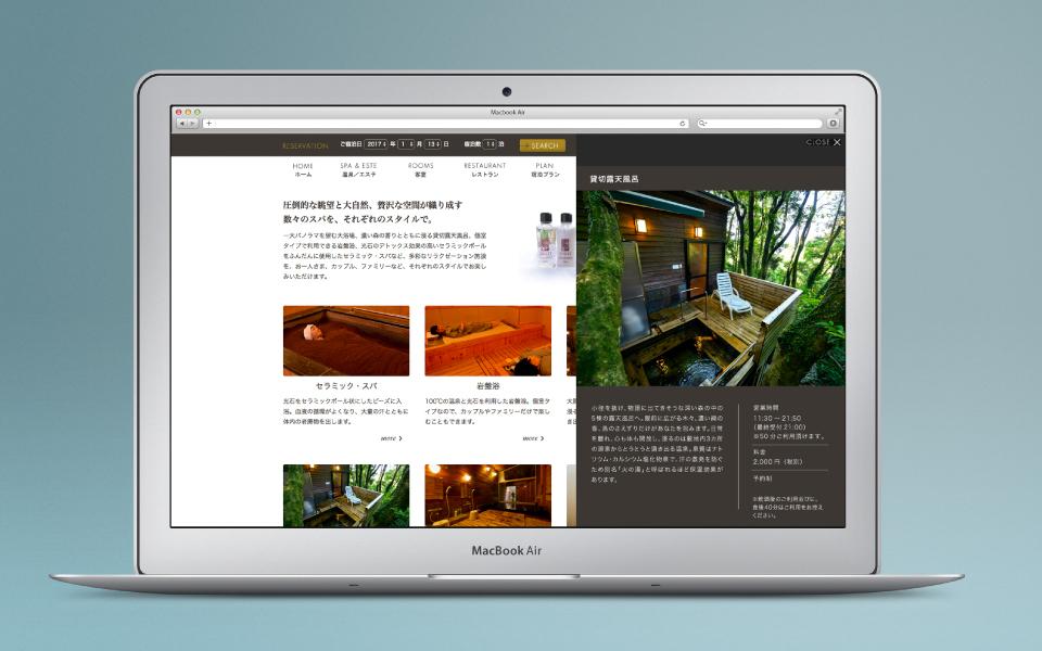 指宿市にある指宿ベイテラスホテル&スパwebサイトのデザイン