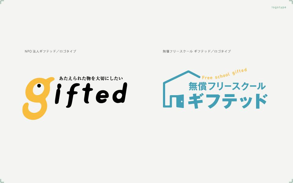 福岡市内で無償でフリースクールを開くギフテットのロゴデザイン