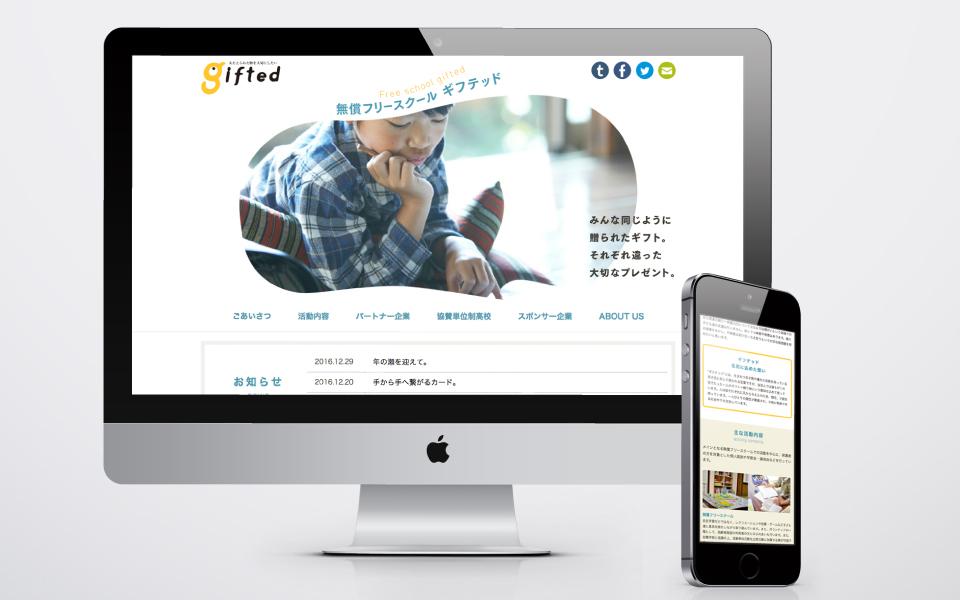 福岡市内で無償でフリースクールを開くギフテットのホームページwebサイトのデザイン