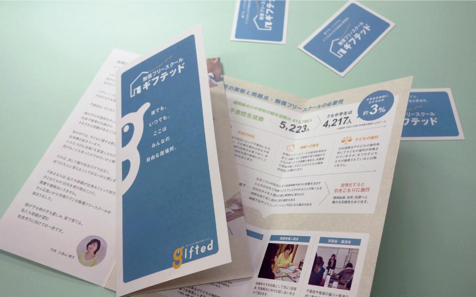 福岡のデザイン事務所の制作事例。福岡市内で無償でフリースクールを開くギフテットのリーフレットとカードのデザイン