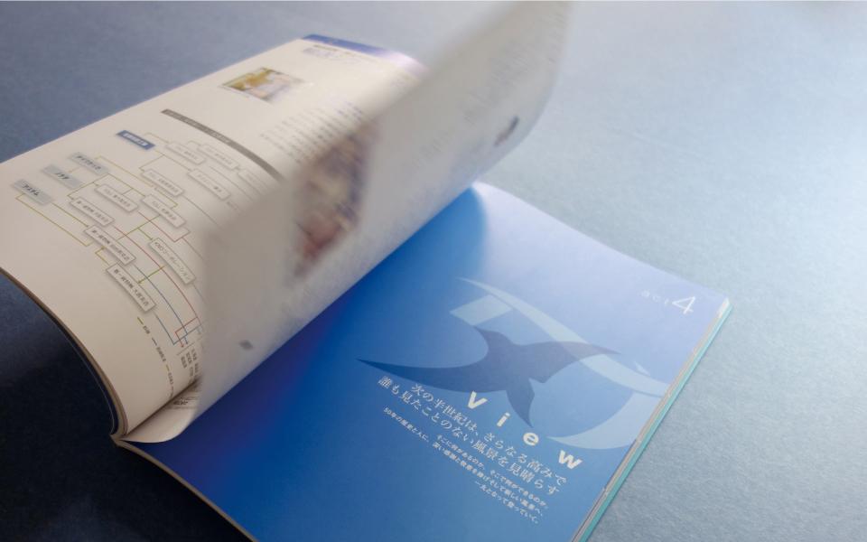 空調技研工業の50周年記念誌パンフレット