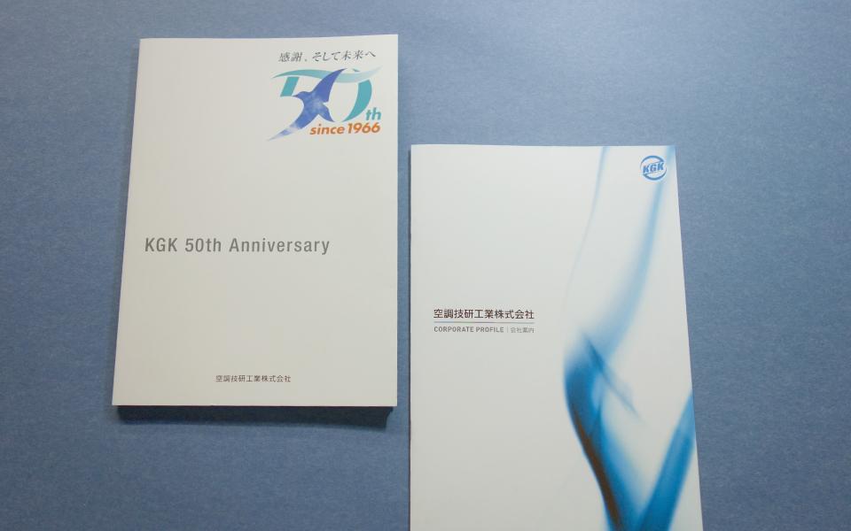 空調技研工業の50周年記念誌と会社案内