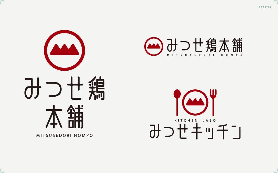 佐賀県吉野ヶ里にある、みつせ鶏を扱うみつせ鶏本舗のロゴデザイン
