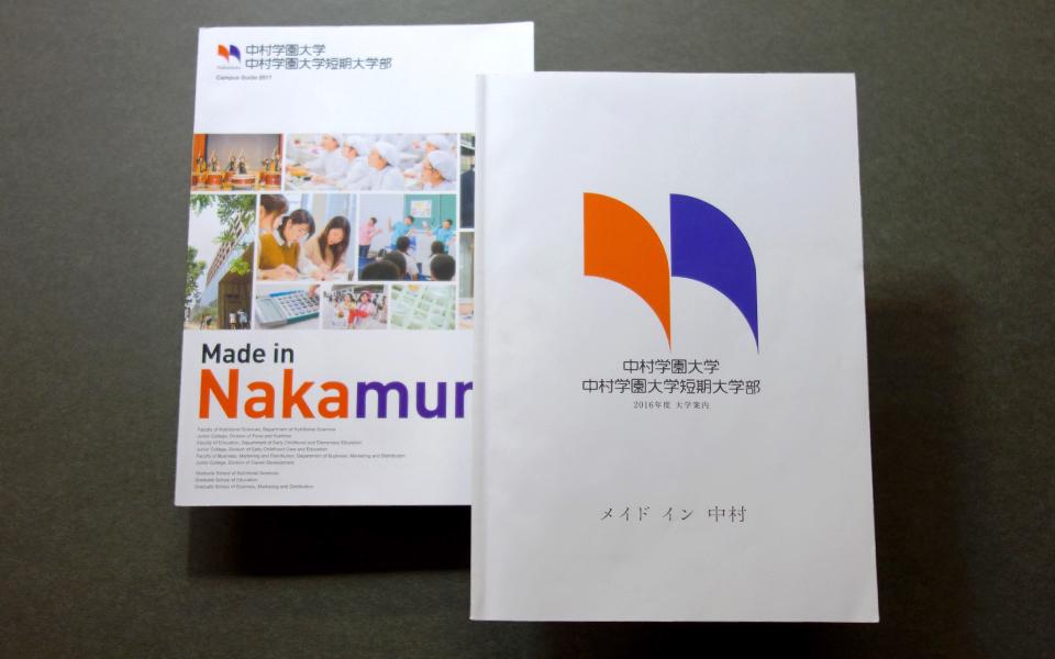 福岡市城南区にある中村学園大学 中村学園大学短期大学部 大学案内パンフレットを作成。2016年度と2017年度。コンセプトはメイドイン中村