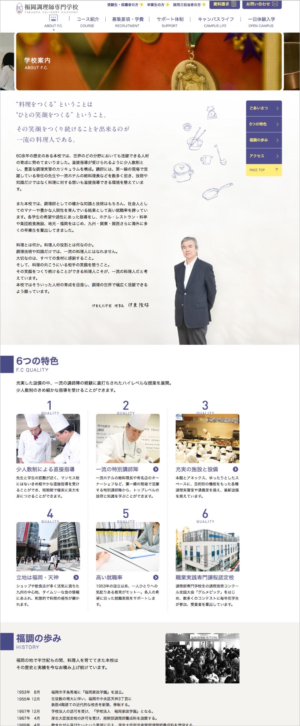 レスポンシブサイト。スマホ対応。福岡天神にある福岡調理師専門学校のWEBサイトデザイン。HP。シンプルで使いやすい構成