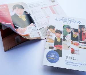 九州高等学校_学校案内ツール