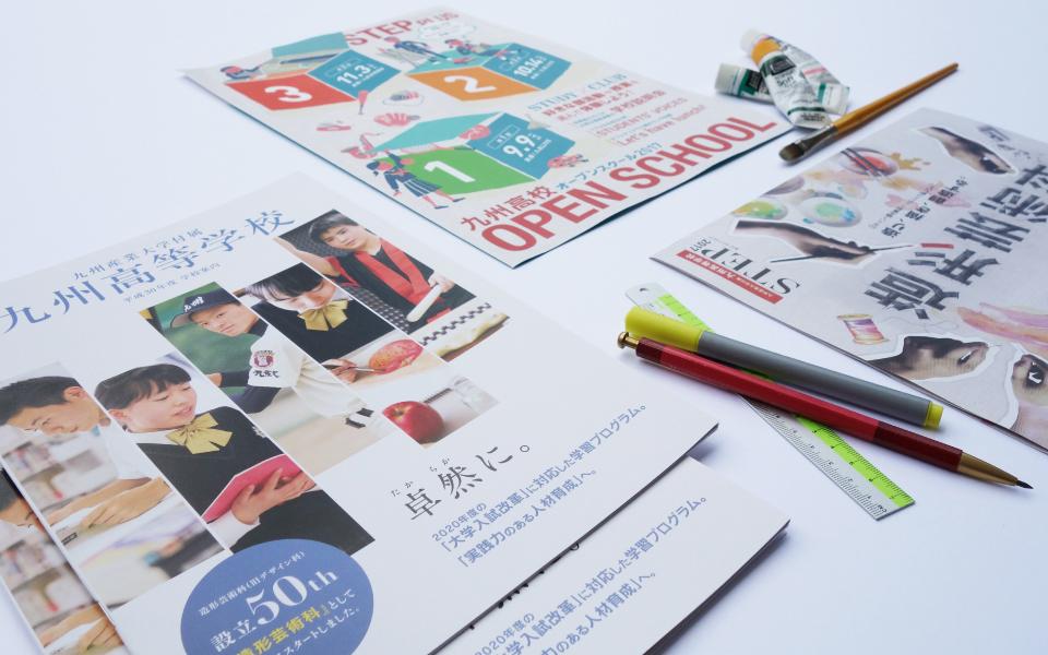 学校案内パンフレット。九州産業大学付属九州高等学校パンフレットデザインを制作。パンフレットの他にもデザイン科などのリーフレットデザイン。