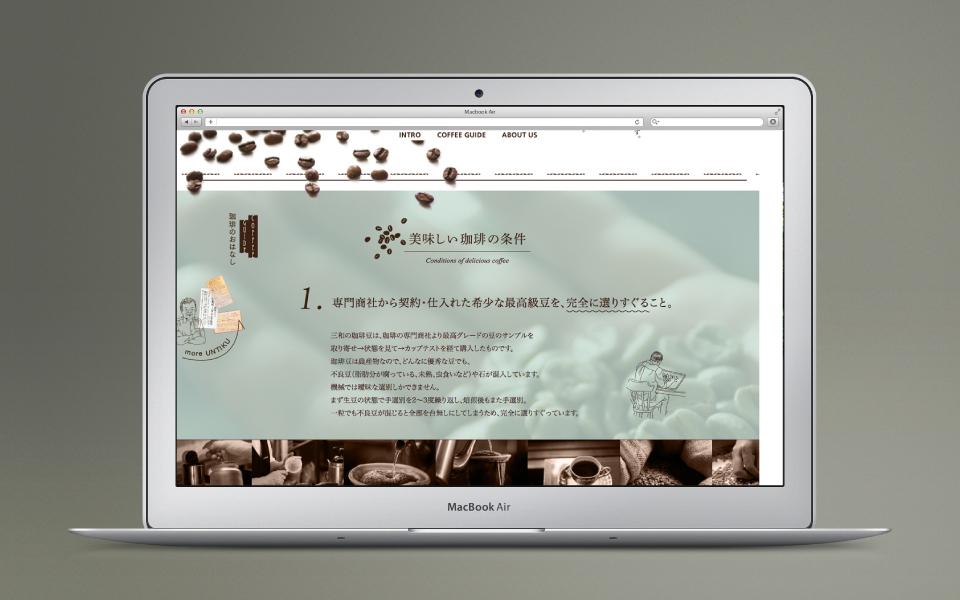 三和珈琲館のWEBサイト。シンプルでお洒落なWEBサイト三和珈琲館のWEBサイト、ホームページのリニューアルを制作。 width=