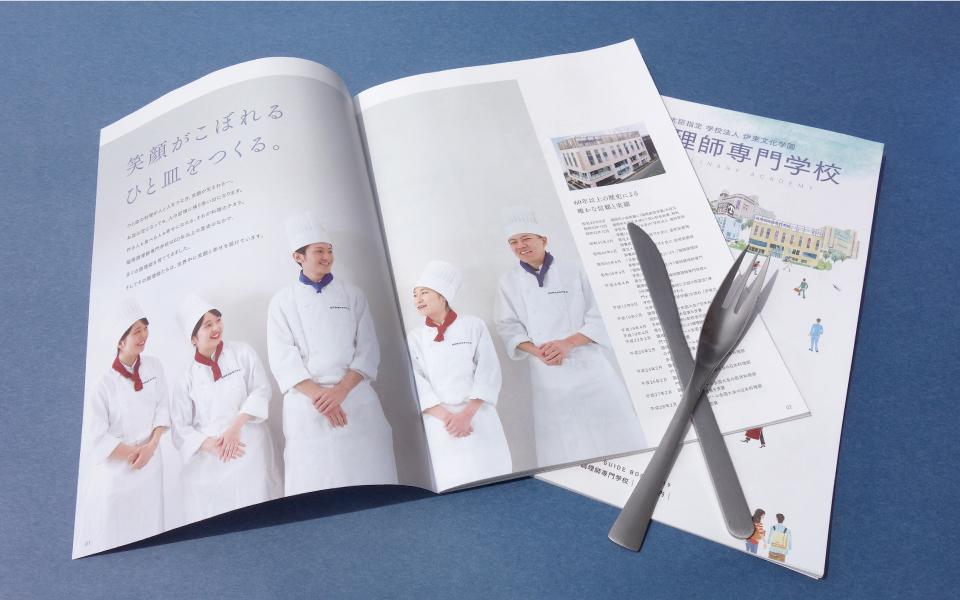 福岡にある調理師の専門学校。パンフレットデザイン。全体的にシンプルなデザインで統一