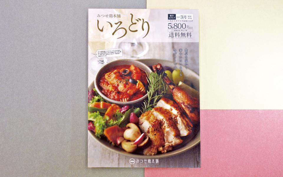 佐賀県吉野ヶ里にあるみつせ鶏本舗の冬ギフトカタログ。リーフレットデザイン三瀬鶏や赤鷄商品を掲載しているカタログ冬ギフトのお洒落なカタログデザイン。赤鶏を使った美味しいレシビ。