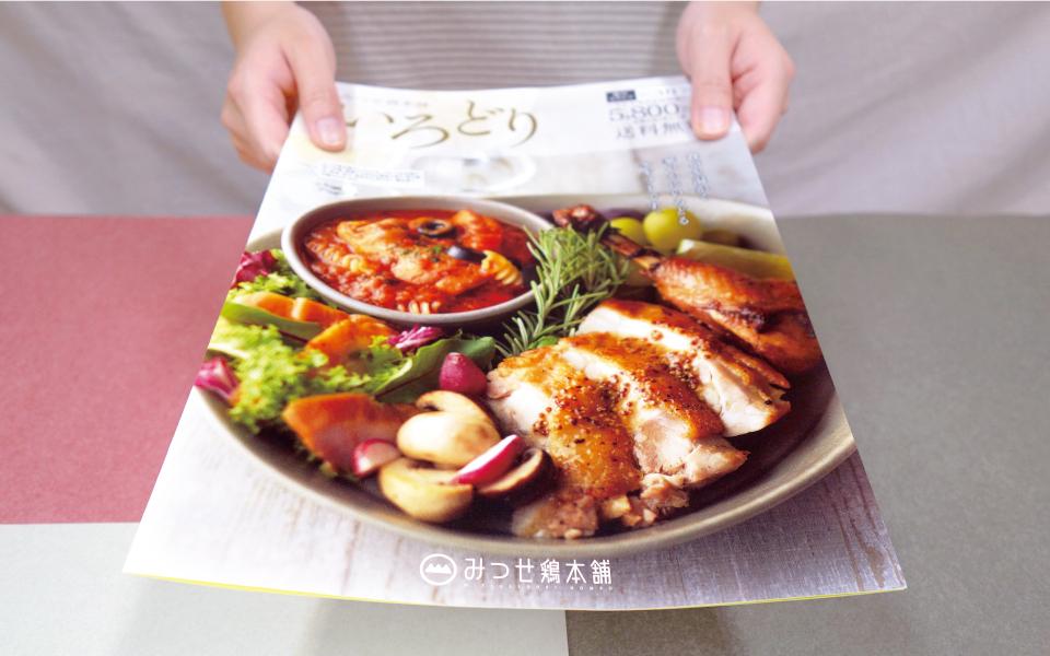 リーフレットデザイン。三瀬鶏や赤鷄商品を掲載しているカタログ冬ギフトのお洒落なカタログデザイン。赤鶏を使った美味しいレシビを掲載。