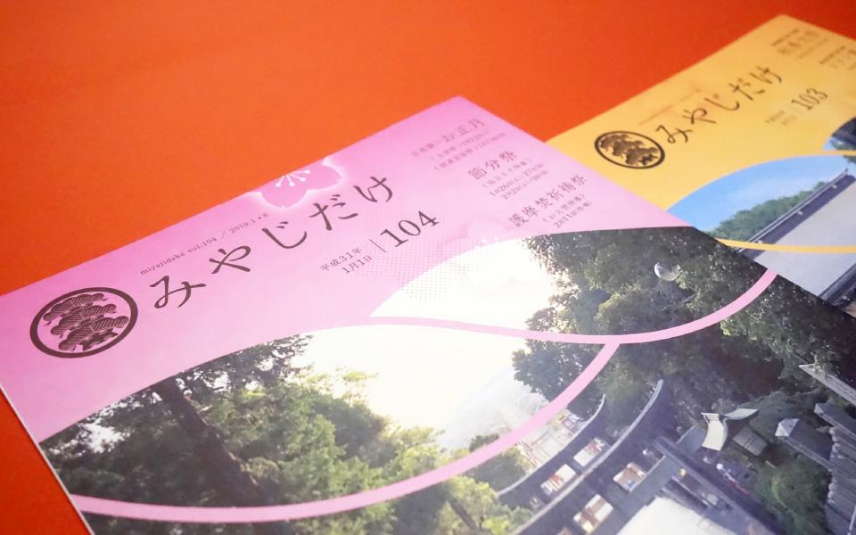 福岡県福津市にある宮地嶽神社の社報デザイン。年2回の季刊誌のデザインです。社報グラフィックデザイン
