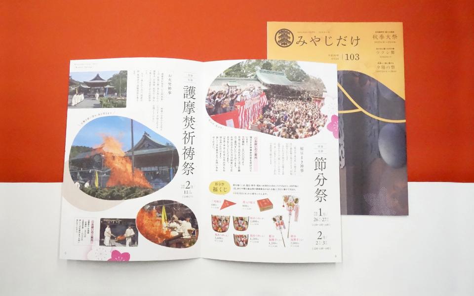 「光りの道」「大注連縄」などで有名な宮地嶽神社の季刊誌デザインを作成。社報デザイン