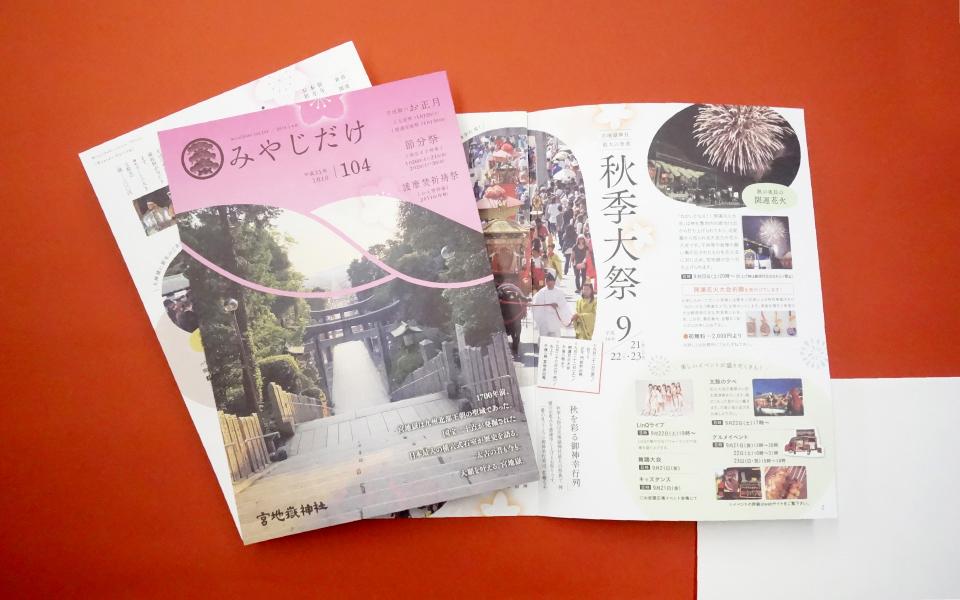 宮地嶽神社の神事やお祭り、イベントなどの情報を掲載している季刊誌デザイン